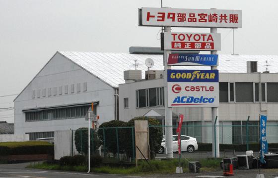 トヨタ部品供販宮崎本社へ到着